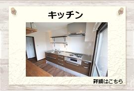 川崎市麻生区にあるリフォーム専門店・リフォーム工房アントレのキッチンのリフォームメニューの詳細はこちらから