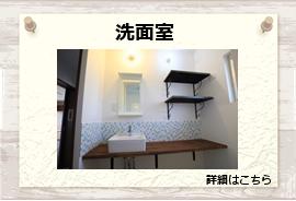 川崎市麻生区にあるリフォーム専門店・リフォーム工房アントレの洗面室・洗面台のリフォームメニューの詳細はこちらから