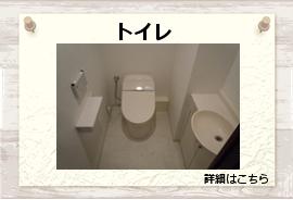 川崎市麻生区にあるリフォーム専門店・リフォーム工房アントレのトイレのリフォームメニューの詳細はこちらから