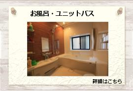 川崎市麻生区にあるリフォーム専門店・リフォーム工房アントレのお風呂・ユニットバスのリフォームメニューの詳細はこちらから