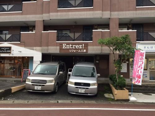 川崎市麻生区のリフォーム専門店 リフォーム工房アントレの事務所・店舗リフォームの写真15