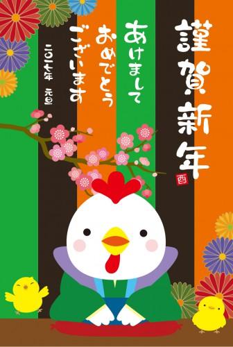川崎市麻生区にあるリフォーム会社|リフォーム工房アントレの2017年新年のご挨拶