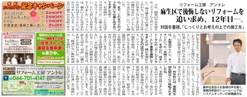 川崎市麻生区にあるリフォーム・リノベーション専門店|リフォーム工房アントレの1月28日開催のリフォーム相談カフェのお知らせ